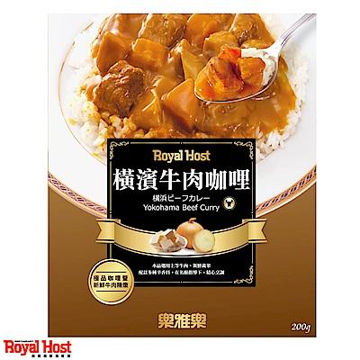 樂雅樂RoyalHost 橫濱牛肉咖哩調理包(200g)