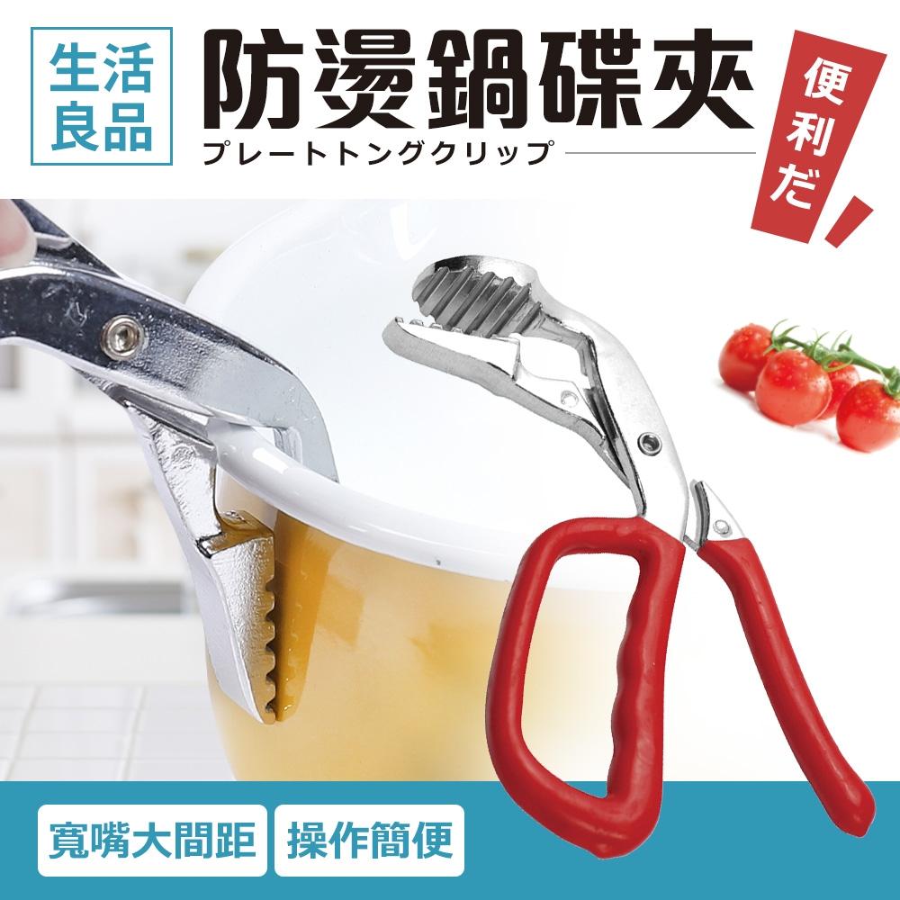 【Quasi】防燙鍋碟夾