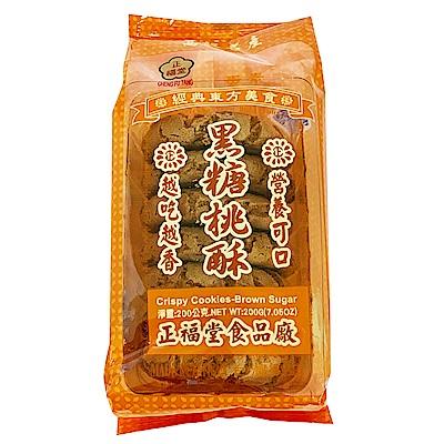 正福堂 黑糖桃酥(200g)