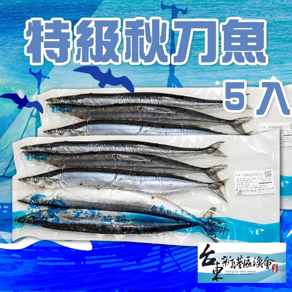 (任選) 新港漁會 特級秋刀魚 (5入 / 包)