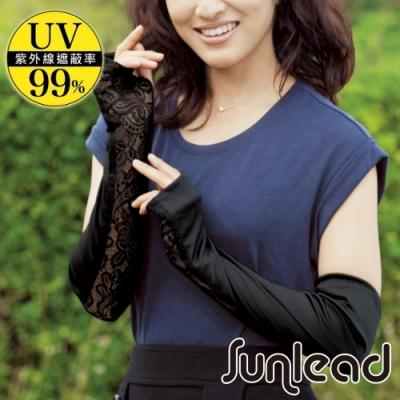 Sunlead 防曬涼感優雅蕾絲透氣排熱網孔抗UV袖套