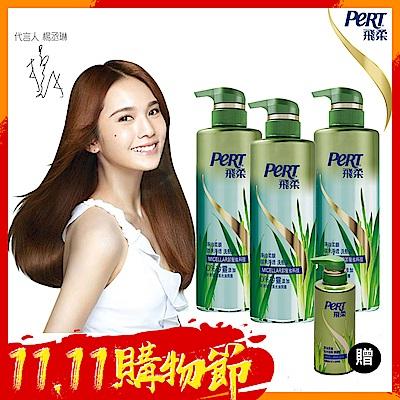 [時時樂限定](買3送2)飛柔 淨油柔順微米淨透洗髮露530ml/瓶