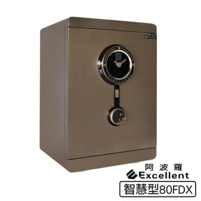 阿波羅 Excellent e世紀電子保險箱-智慧型80FDX