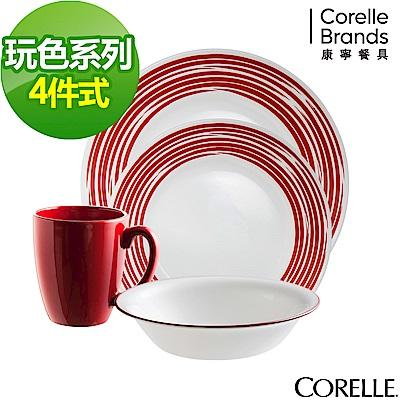 CORELLE 康寧 玩色系列4件餐盤組-烈焰紅唇