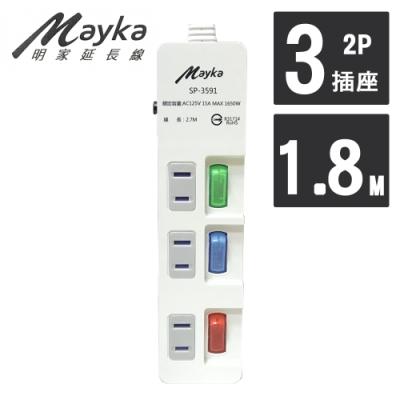 明家 Mayka SP-3591-6 3開3插家用延長線 1.8M 6呎