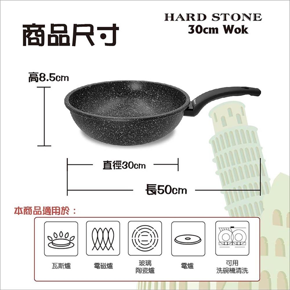 【女神狂購物↓38折起-生活工場】*Balzano 深底HARD STONE炒鍋(30cm)