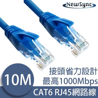 【NewSync】Cat.6 超高速乙太網路傳輸線-10M