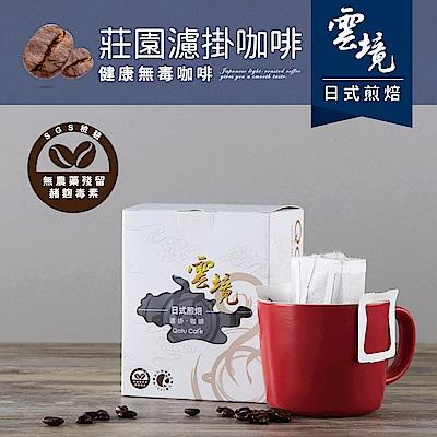 雲境-莊園日式煎焙濾掛咖啡-100%阿拉比卡豆