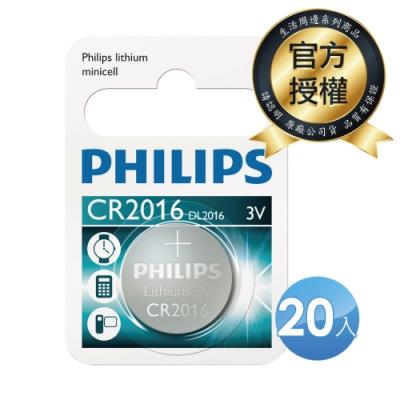 【PHILIPS飛利浦】鈕扣型電池CR2016 20入