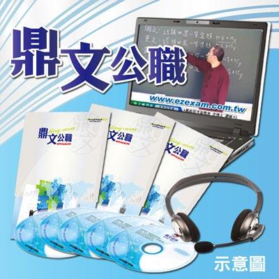 107年民航特考三、四等(國文(作文、公文與測驗))密集班單科DVD函授課程