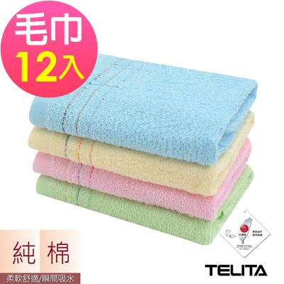 (超值12入組)MIT純棉素色三緞條易擰乾毛巾 TELITA [限時下殺]