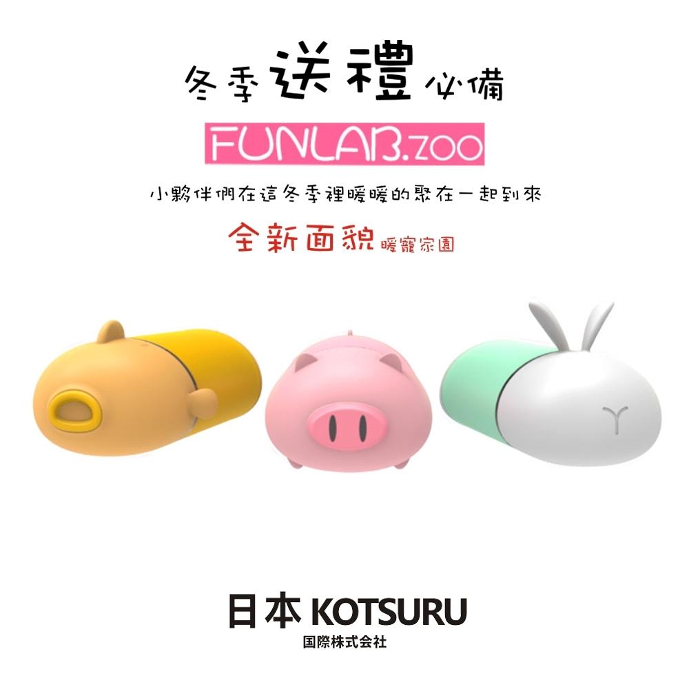 [時時樂] 日本KOTSURU 暖暖動物園 萌寵暖手寶 暖寵家園 充電暖手寶 暖手行動電源
