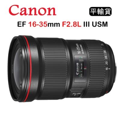 CANON EF 16-35mm F2.8 L III USM (平行輸入)