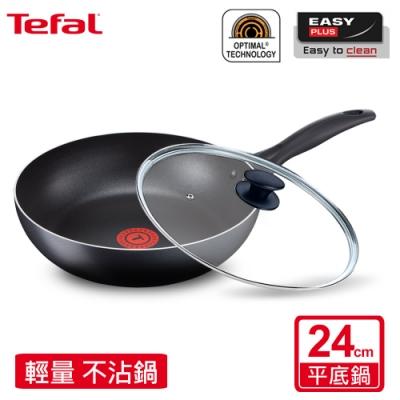 Tefal 法國特福輕食光系列24CM不沾平底鍋+玻璃蓋