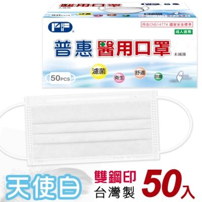 普惠 成人醫用口罩 雙鋼印-天使白(50入/盒)