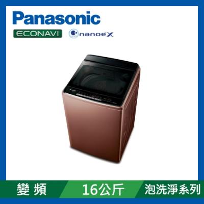 [時時樂限定]Panasonic國際牌 16公斤變頻直立式洗衣機 NA-V160GB-PN玫瑰金