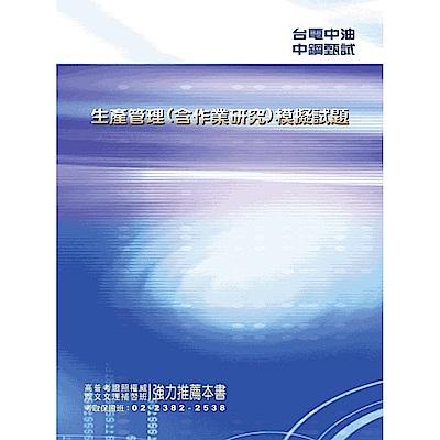 生產管理(含作業研究)模擬試題(初版)