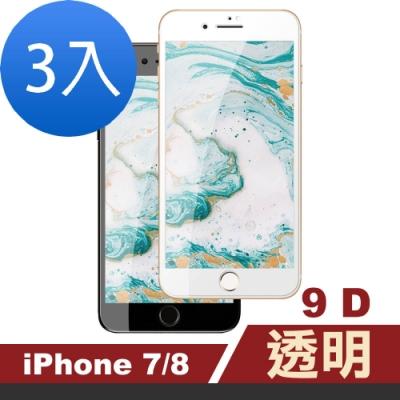 iPhone 7/8 9D 手機貼膜-超值3入組
