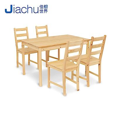 佳櫥世界-伊萊恩實木DIY一桌四椅-118x75.5x73cm