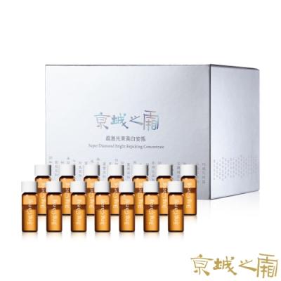 京城之霜牛爾 任2件35折起 超激光束美白安瓶14支
