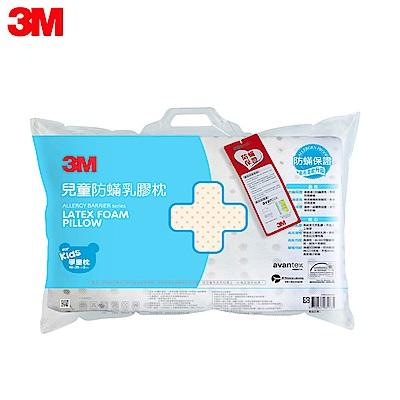 3M 兒童防蹣乳膠枕-學童枕 附防蹣枕套(適用 6-11歲)