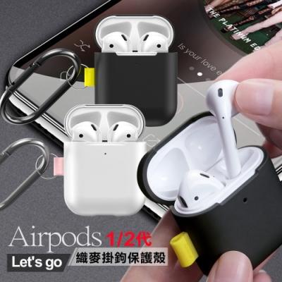 Baseus 倍思 AirPods 1/2代通用 優雅體面掛鉤保護殼