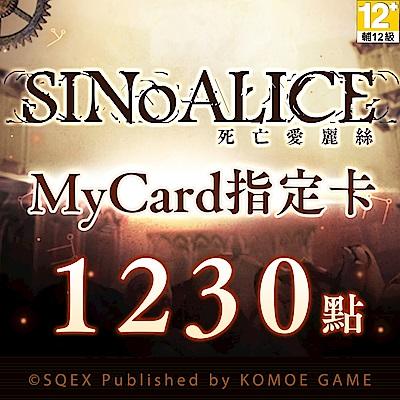 MyCard-死亡愛麗絲指定卡1230點