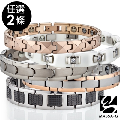 MASSA-G DECO系列金屬鍺鈦手環任選兩件3880元