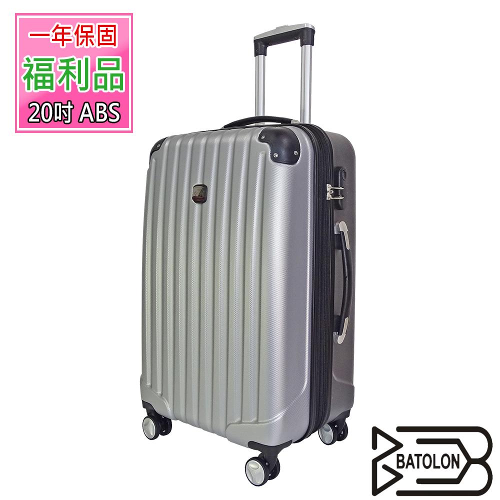 (福利品 20吋) 典雅雙色TSA鎖加大ABS硬殼箱/行李箱 (5色任選)