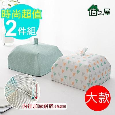 佶之屋 簡約居家折疊保溫飯菜罩/餐罩(大)2入
