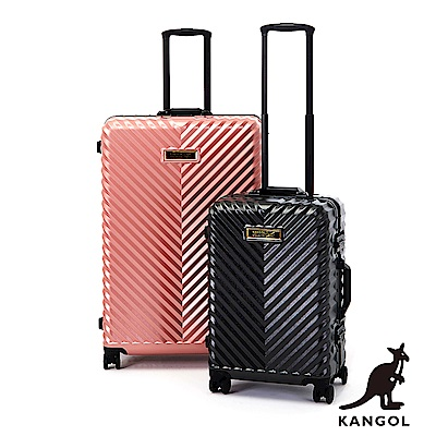 KANGOL-水漾波光 立體V紋髮絲100% PC鋁框輕量行李箱雙色組合 - 灰20粉28