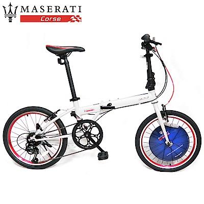 MASERATI 瑪莎拉蒂 MS-FDB207E 20吋高碳鋼7速折疊單車-白色