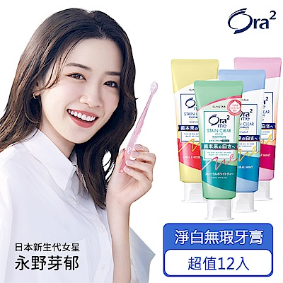 Ora2 me 淨白無瑕牙膏12入組(白茶花/薄荷/蜜桃薄荷/清蘋玫瑰各3)