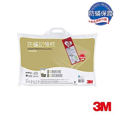 3M 新絲舒眠防蹣記憶枕-平板支撐型M