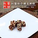 紅藜阿祖 紅藜松子綠豆軟糕(160g/包,共兩包)