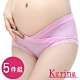 Karina-前低V腰舒適棉質孕婦內褲-五件組