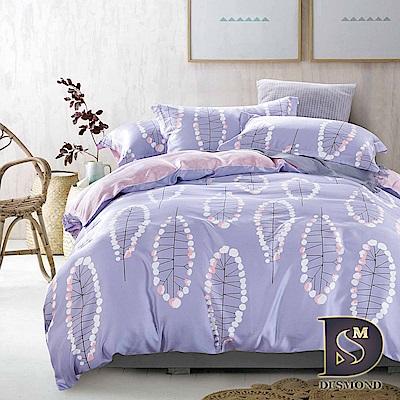 DESMOND  昕悅-紫(加大100%天絲涼被床包四件組)
