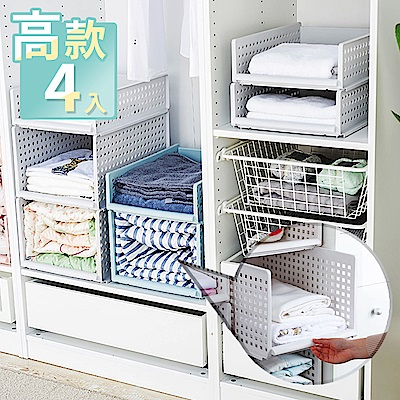【家適帝】日式可疊加免組裝抽取式收納箱(高款-4入)