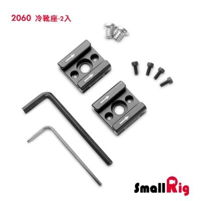 SmallRig 2060 冷靴座  / 2入裝