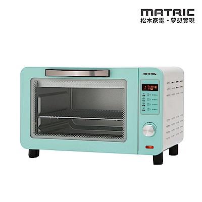 【MATRIC松木家電】16L微電腦烘培調理烘烤爐