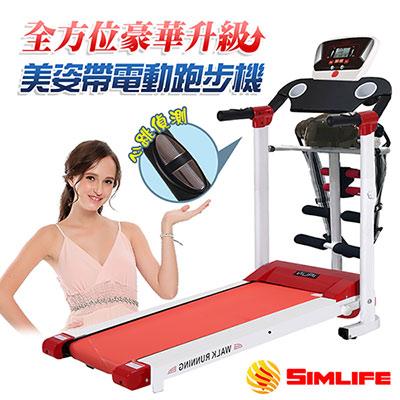 SimLife-全方位豪華升級美姿帶電動跑步機-閃耀紅