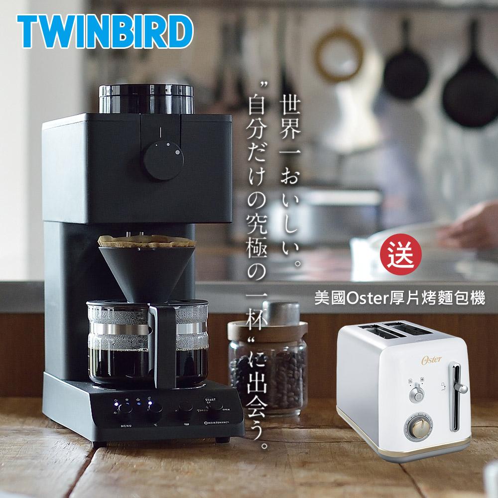 日本TWINBIRD-日本製咖啡教父【田口護】職人級全自動手沖咖啡機CM-D457TW