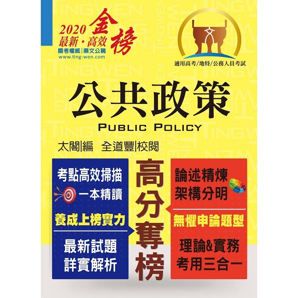 高普特考【公共政策】(核心考點完整突破.最新試題詳實解析)(5版) | 拾書所