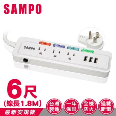 [限時下殺]SAMPO聲寶4切3座3孔6尺3.5A 3 USB多功能延長線(1.8M)EL-U43R6U35P3