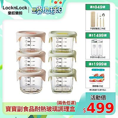 【樂扣樂扣】寶寶副食品耐熱玻璃調理盒/230ML/三入(二色任選)(時時樂)