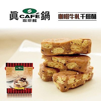 真鍋珈琲LC‧咖啡牛軋千層酥(100公克/盒,共4盒)