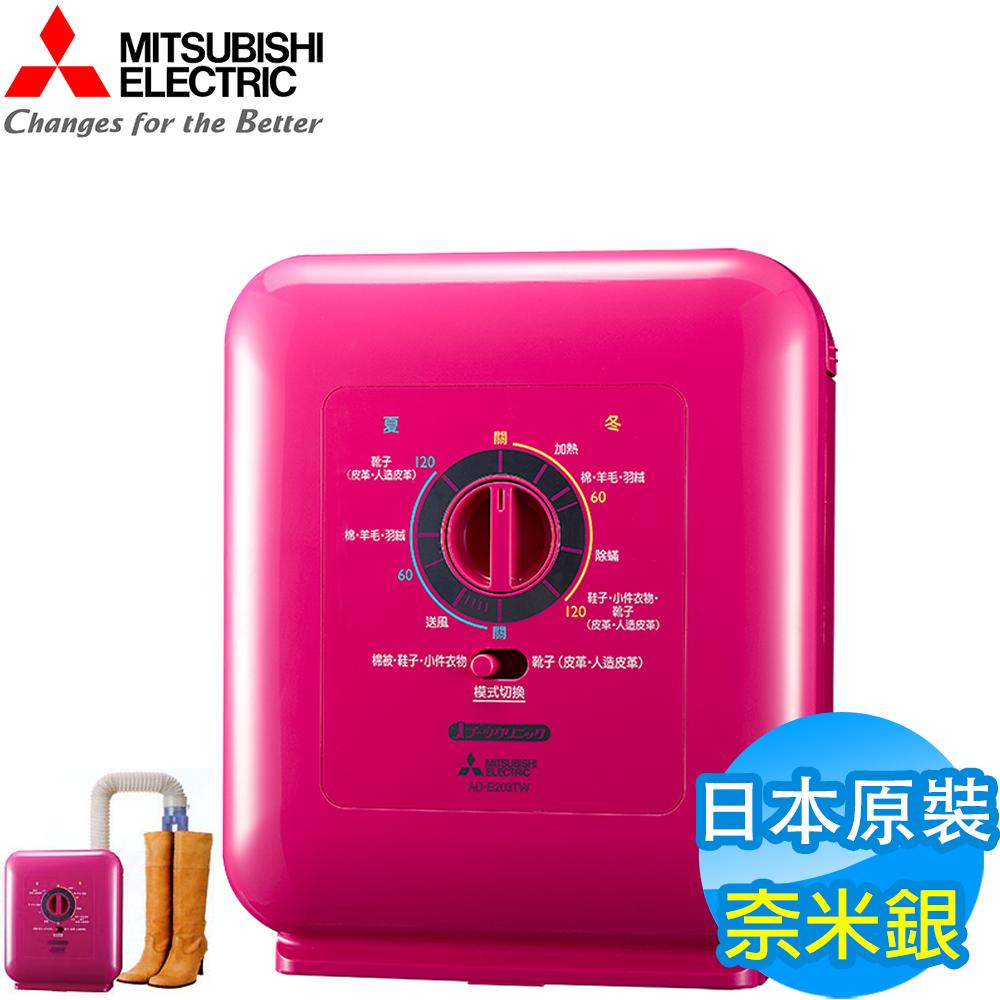MITSUBISHI三菱 奈米銀濾網多功能烘被機 AD-E203TW 日本原裝