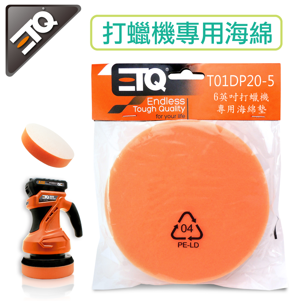 【ETQ USA】6英吋打蠟機海棉墊