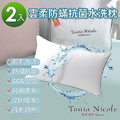 Tonia Nicole東妮寢飾 雲柔防蟎抗菌水洗枕(2入)