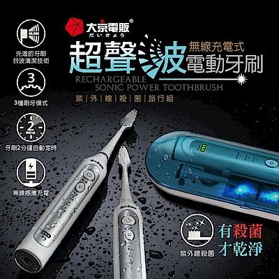 日本【大京電販】超聲波無線充電式電動牙刷(紫外線殺菌旅行組)